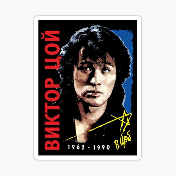 Viktor Tsoi, KINO Sticker