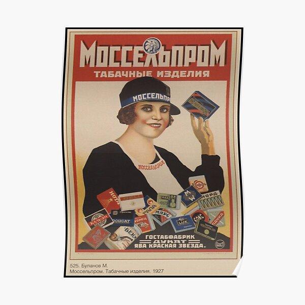 Табачные изделия моссельпрома купить сигареты чапмен