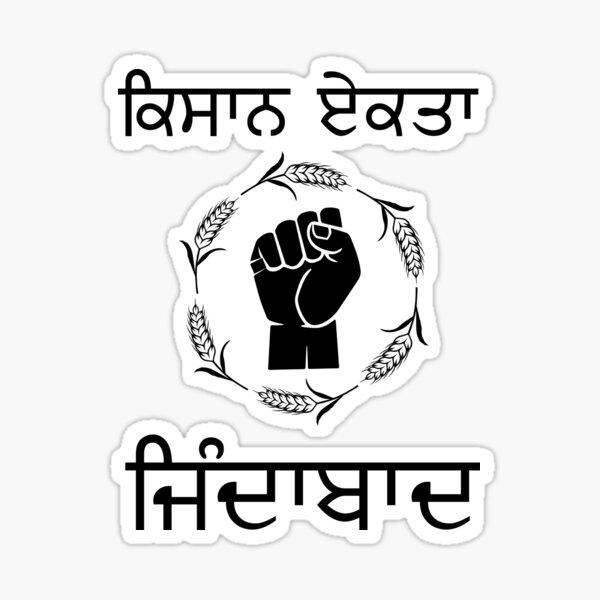 Kisan Ekta Zindabad (ਕਿਸਾਨ ਏਕਤਾ ਜਿੰਦਾਬਾਦ) Sticker