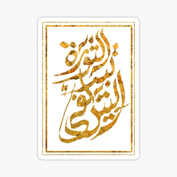The Revolution Begins at Home: Arabic Calligraphy Sticker