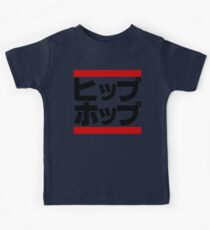 Japanese Hip Hop 日本のヒップホップ Kids Clothes