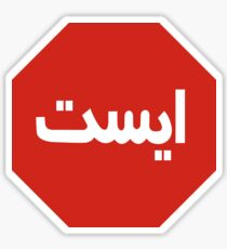 Stop, Road Sign, Iran Sticker