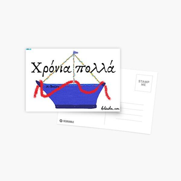 Karavaki Greek Christmas Card Postcard