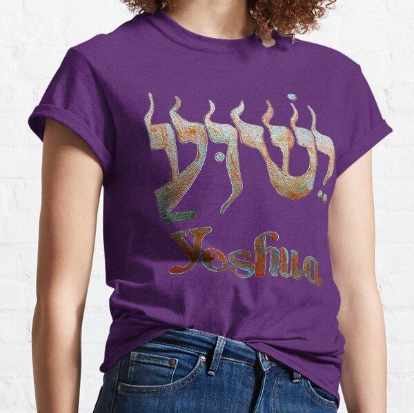 YESHUA T-Shirt Purple1 Classic T-Shirt