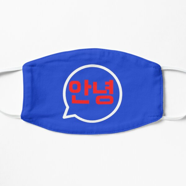 안녕 Annyeong, Cute Korean phrase With Love, Korean Word, Korean Hello, Korean Hi , Korean Quote Mask