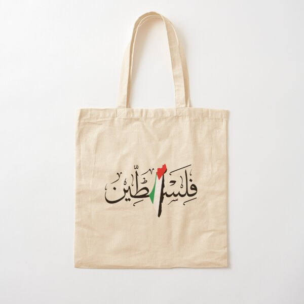 Palestine Arabic Calligraphy Name with Palestinian Freedom Flag Map Design - blk Cotton Tote Bag