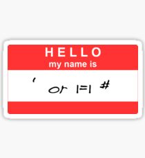 Pegatina Hola, mi nombre es 'o 1 = 1 #