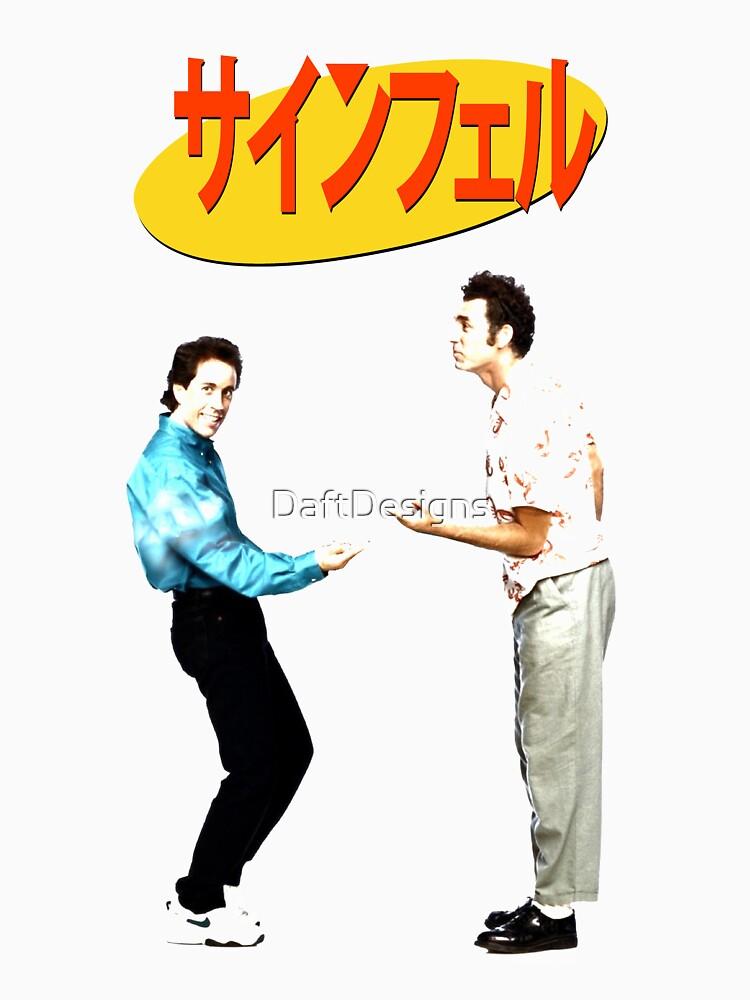 TShirtGifter presents: Seinfeld  | Unisex T-Shirt