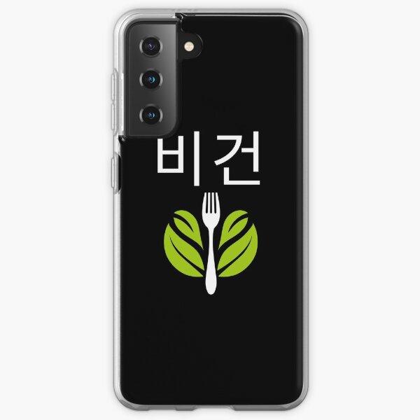 Vegan Korean 비건, Meatless  Samsung Galaxy Soft Case