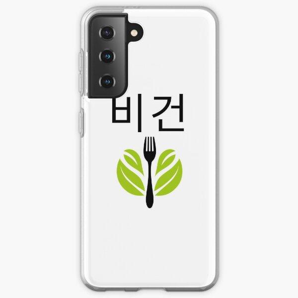 Vegan Korean Food 비건, Meatless  Samsung Galaxy Soft Case