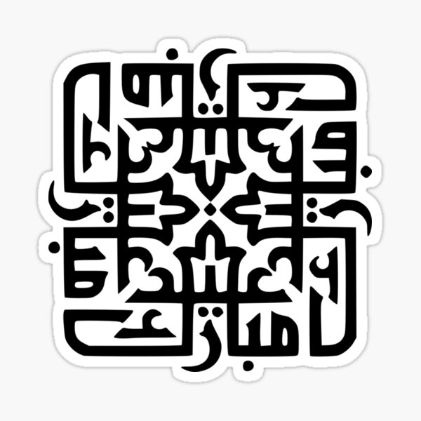 Arabic calligraphy, Islamic art  Sticker