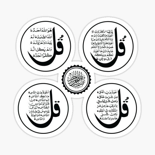 Four Quls   4 Qul   Surah Al Falaq, Surah Al Kafirun, Surah Al Ikhlas, Surah Al Nas  Sticker