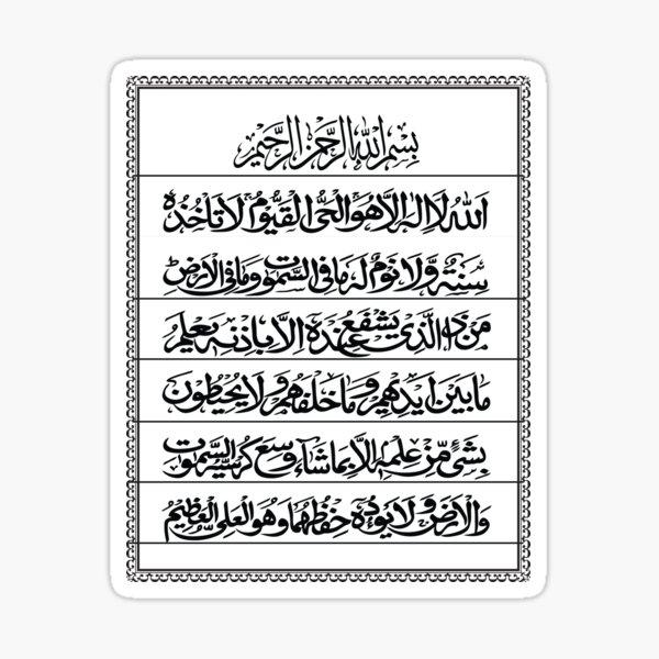 Ayatul Kursi-Ayat Al Kursi-Ayat Tul Kursi-Ayat kursi Sticker