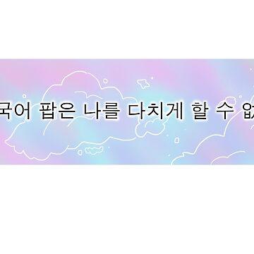 한국어 팝은 나를 다치게 할 수 없다 - Korean Pop can never hurt me by starchildchamp