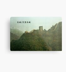 The Great Wall of China ~ 长城/万里长城 Metal Print