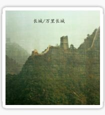 The Great Wall of China ~ 长城/万里长城 Sticker
