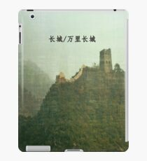 The Great Wall of China ~ 长城/万里长城 iPad Case/Skin
