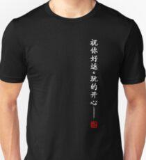 GLHF kanji - white Unisex T-Shirt