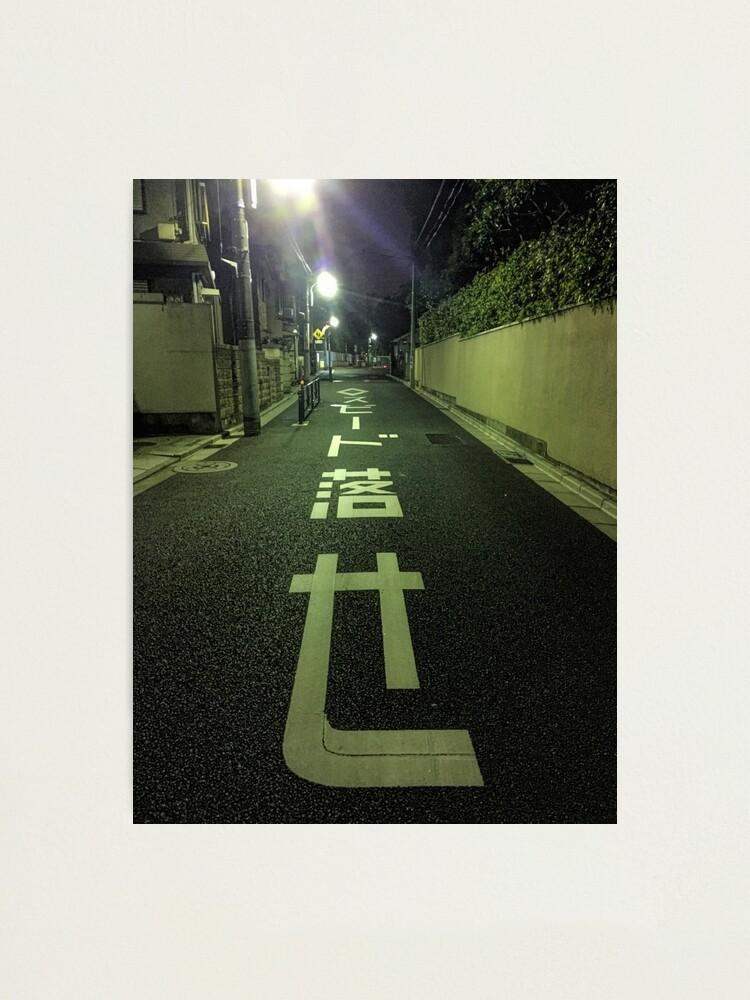 Alternate view of Speed Drop : Sekiguchi, Bunkyo-ku, February 2016 Photographic Print