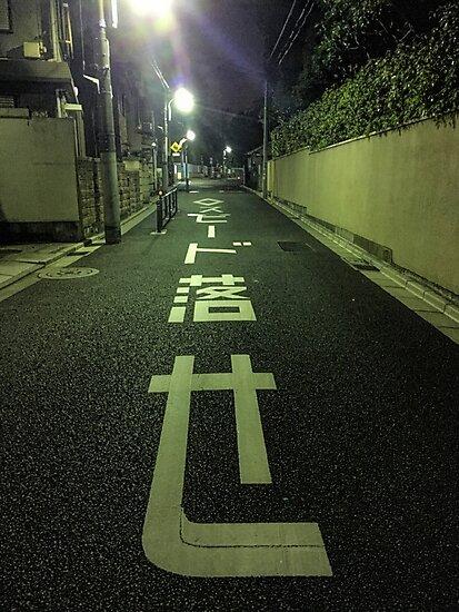 Speed Drop : Sekiguchi, Bunkyo-ku, February 2016 by merimeaux