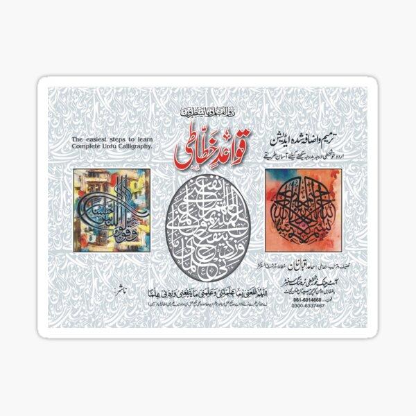 Qawaide Khattati Title Design Sticker