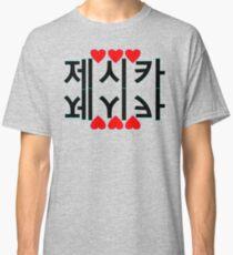 ♥♫Love Jessica Fabulous K-Pop Clothes & Phone/iPad/Laptop/MackBook Cases/Skins & Bags & Home Decor & Stationary & Mugs♪♥ Classic T-Shirt