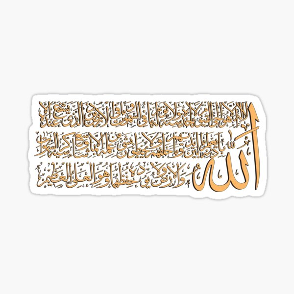 Ayatulkursi Calligraphy  Sticker
