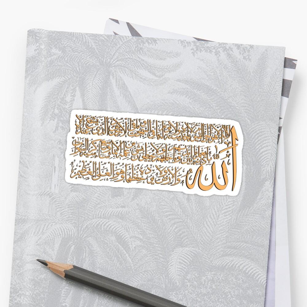 Ayat alkursi Calligraphy tee design by HAMID IQBAL KHAN