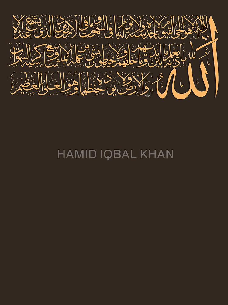 Ayat alkursi Calligraphy tee design by hamidsart