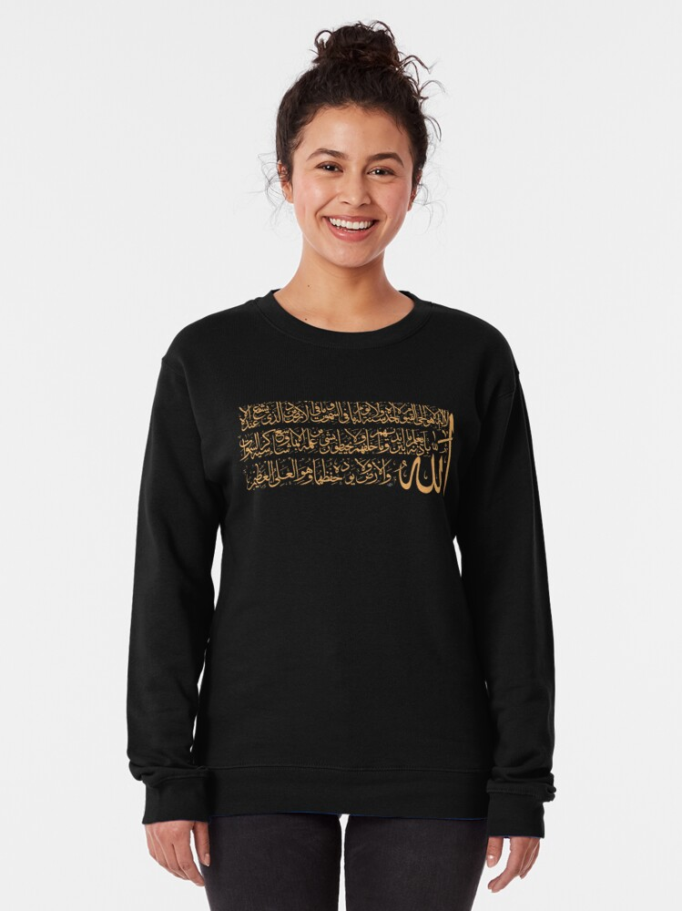 Alternate view of Ayat alkursi Calligraphy tee design Pullover Sweatshirt