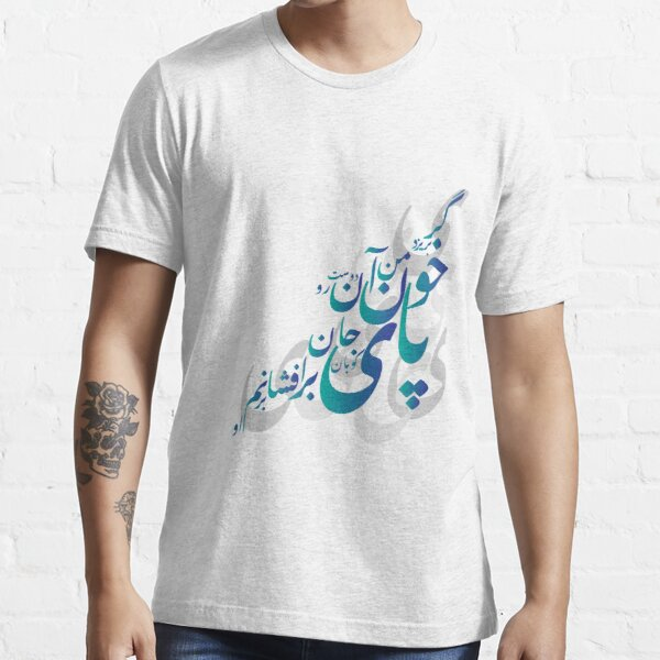 Rumi : گر بريزد خون من آن دوست رو پای کوبان جان برافشانم بر او Essential T-Shirt