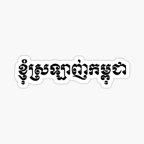 Love Cambodia written in Khmer Script Sticker
