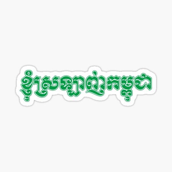 I Love Cambodia written in Khmer Script Sticker