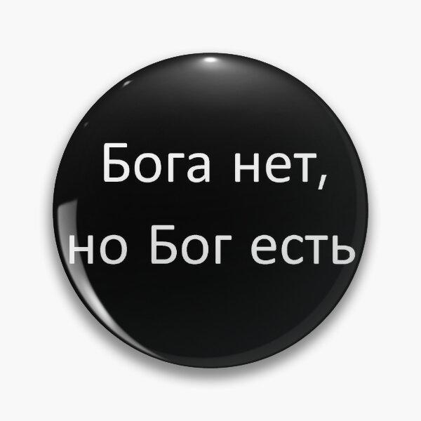 Бога нет, но Бог есть Pin