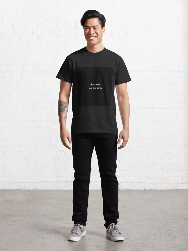 Alternate view of Бога нет, но Бог есть Classic T-Shirt
