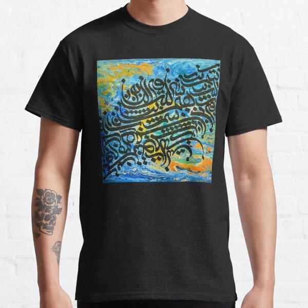 ClassyParsy Orange River Motifs de calligraphie d'art islamique et art de la calligraphie persane | Art islamique à vendre - Art de la calligraphie arabe - Calligraphie arabe moderne T-shirt classique