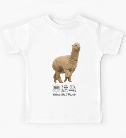 Grass Mud Horse Kids Clothes