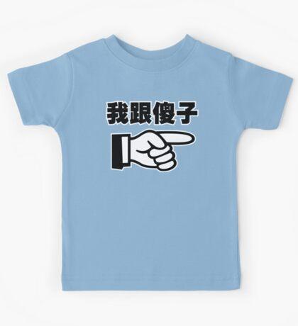 我跟傻子 ☞ (I'm With Stupid ☞) Kids Clothes