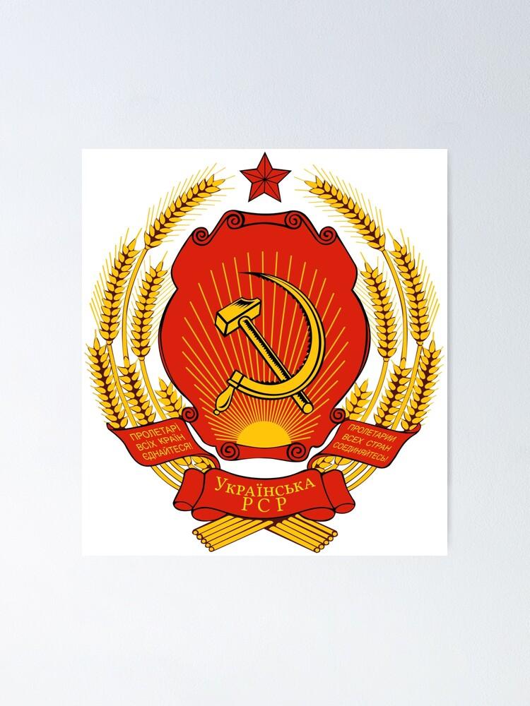 Alternate view of Ukrainian SSR Emblem Poster