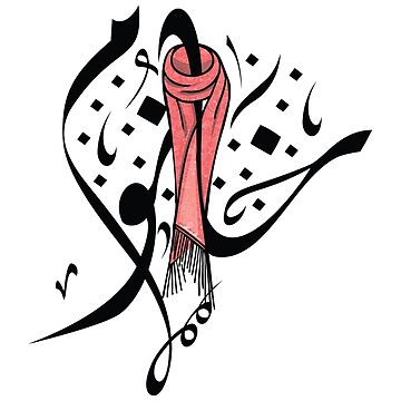 Arabic Calligraphy - Khanom #A028 by mshmosh