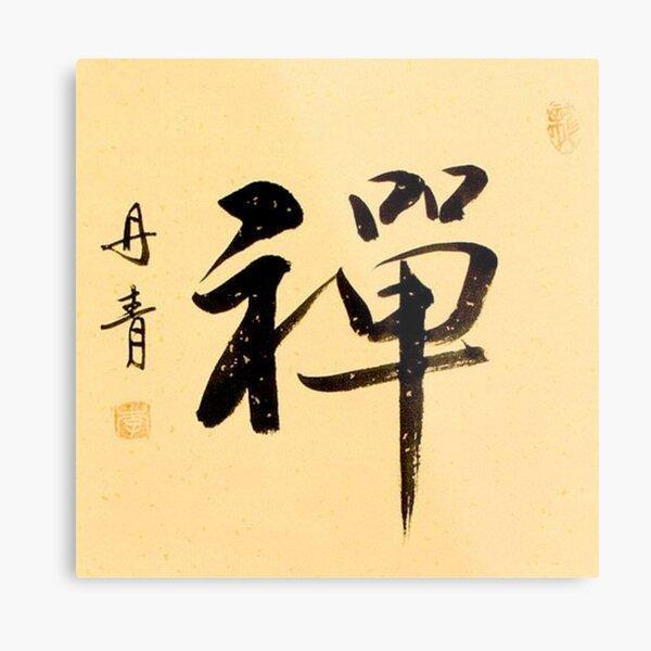 Japanese Symbol for Zen Kanji Metal Print