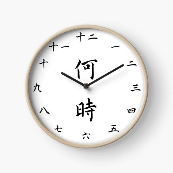 Horloge japonaise kanji Horloge