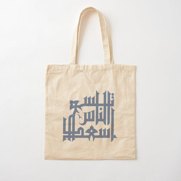 Happiness - سعادة Cotton Tote Bag