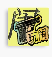 Jayne's Gun T-shirt Canvas Print