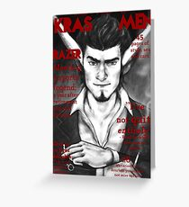 Razer Cover Kras Men Magazine Greeting Card