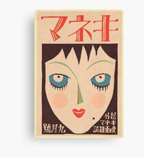 vintage Japanese poster - girls face Canvas Print