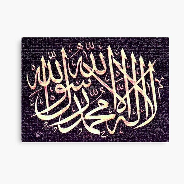 shahadah La Ilaha IlAllah Muhammadur Rasulullah  Canvas Print