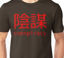 Conspiracy! 陰謀! Unisex T-Shirt