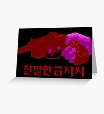 Sympathy For Lady Vengeance - Pistol Greeting Card