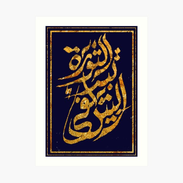 The Revolution Begins at Home: Arabic Calligraphy Art Print